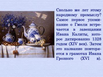 gjelskaya rospis istoriya 1 - Народный промысел гжель игрушки