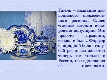 gjelskaya rospis istoriya 2 - Народный промысел гжель игрушки