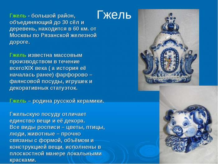 gjelskaya rospis istoriya 3 700x525 - Народный промысел гжель игрушки